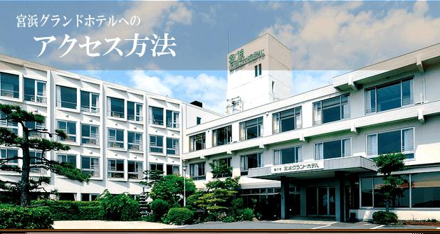 宮浜グランドホテルへのアクセス方法