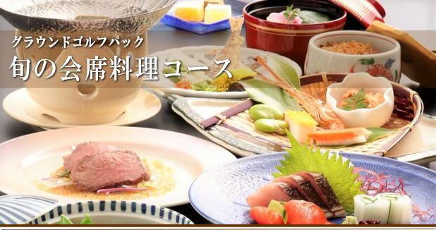 旬の会席料理コース