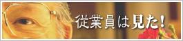 宮浜グランドホテルブログ 「従業員は見た!」