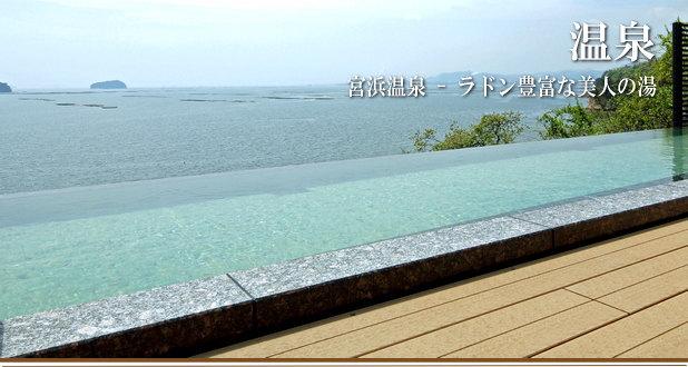 宮浜グランドホテルのお風呂 大浴場