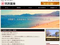 宮浜温泉ホームページ