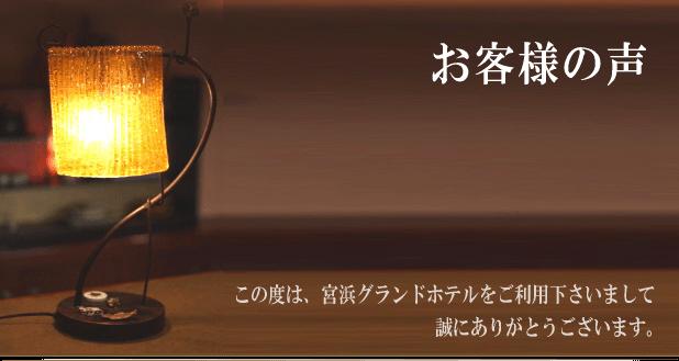 宮浜グランドホテル お客様の声・感想・口コミ