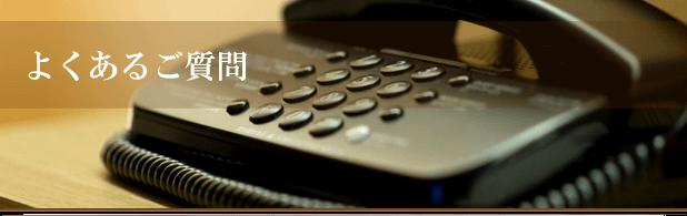 宮浜グランドホテル FAQ